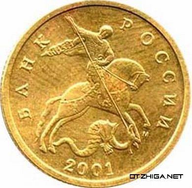 Autors: coldasice Dārgākās mūsdienu Krievijas monētas