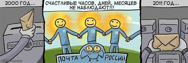 Krievijas pasta ātrums priecē  Autors: ltTBNgt Just smile.. ;)