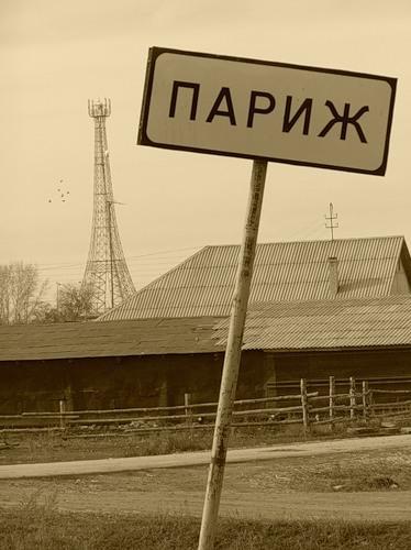 Autors: ghost07 Krievijas ciems - Parīze