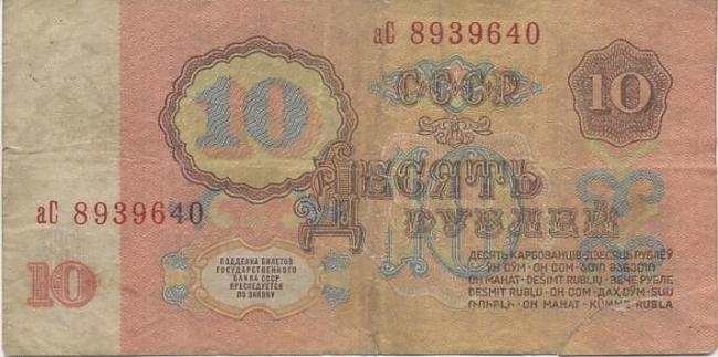 Attēlā PSRS naudas zīme 10... Autors: ShadyZ 25.decembris 1991.gads