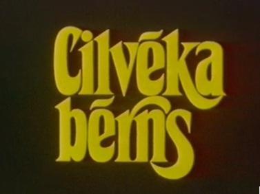 Filma savā laikā ir ieguvusi... Autors: Zanduchii Toreiz un tagad latviešu mākslas filma Cylvāka bārns