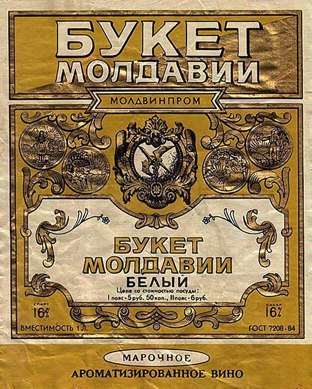 Klasiskais vīns Krievijā tajos... Autors: Fosilija 90-to gadu šmiga Latvijā un Krievijā