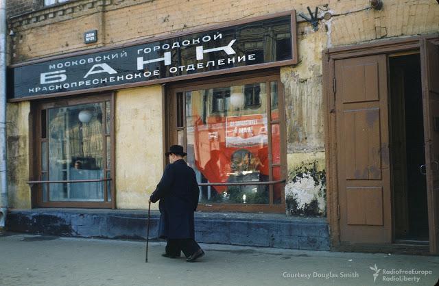 Maskavas bankas filiāles... Autors: Lestets PSRS dzīve 1950-tajos ASV diplomāta acīm