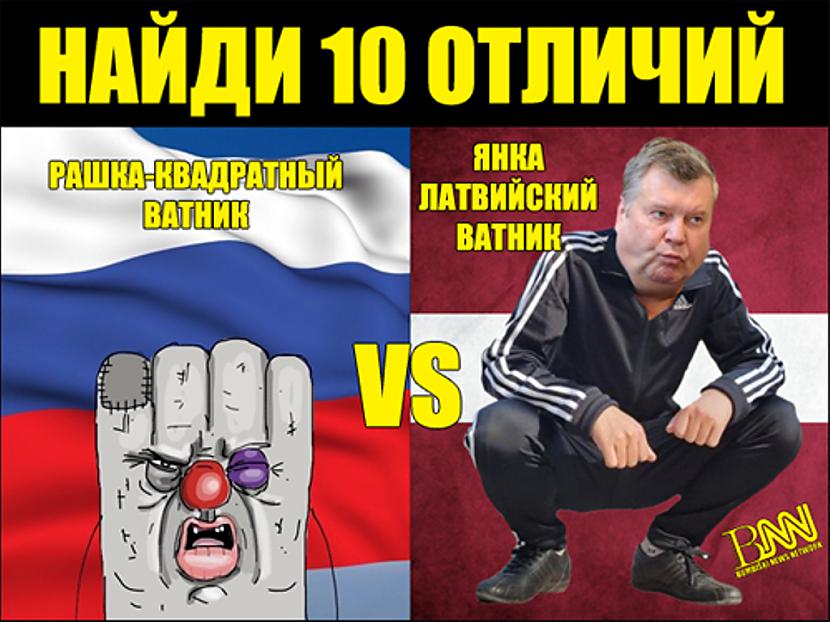 Autors: Bumbišķi News Network Jānis Urbanovičs ir, bija un paliks vates pufaika!